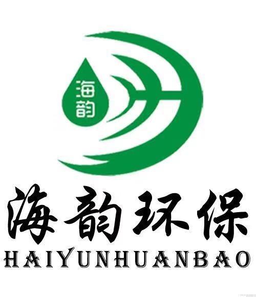 河南海韵环保科技有限公司