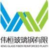 河北伟恒玻璃钢有限公司