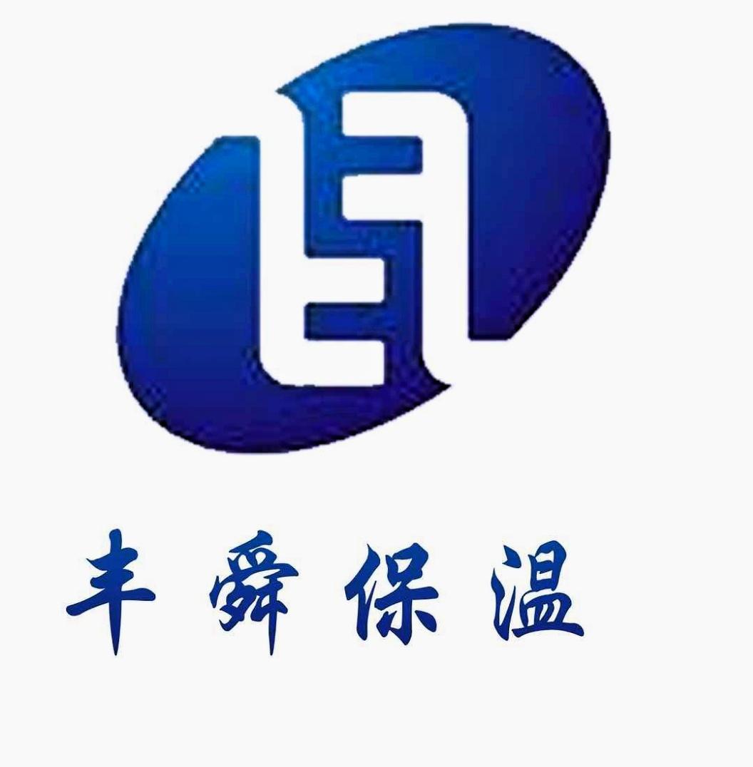 天津丰舜保温材料销售有限公司