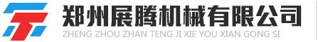 郑州展腾机械设备有限公司
