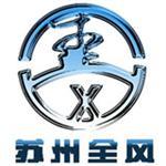 蘇州全風betway必威體育app官網科技betway手機官網