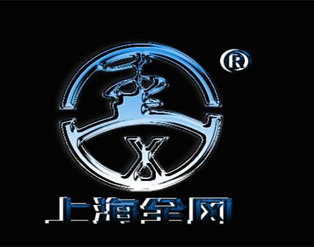上海全風實業有限公司