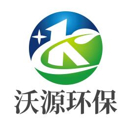 山东沃源环保设备有限公司