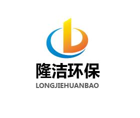 潍坊隆洁环境工程雷竞技raybet官网