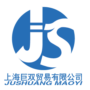 上海巨双贸易有限公司