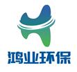 广州鸿业环保设备有限公司
