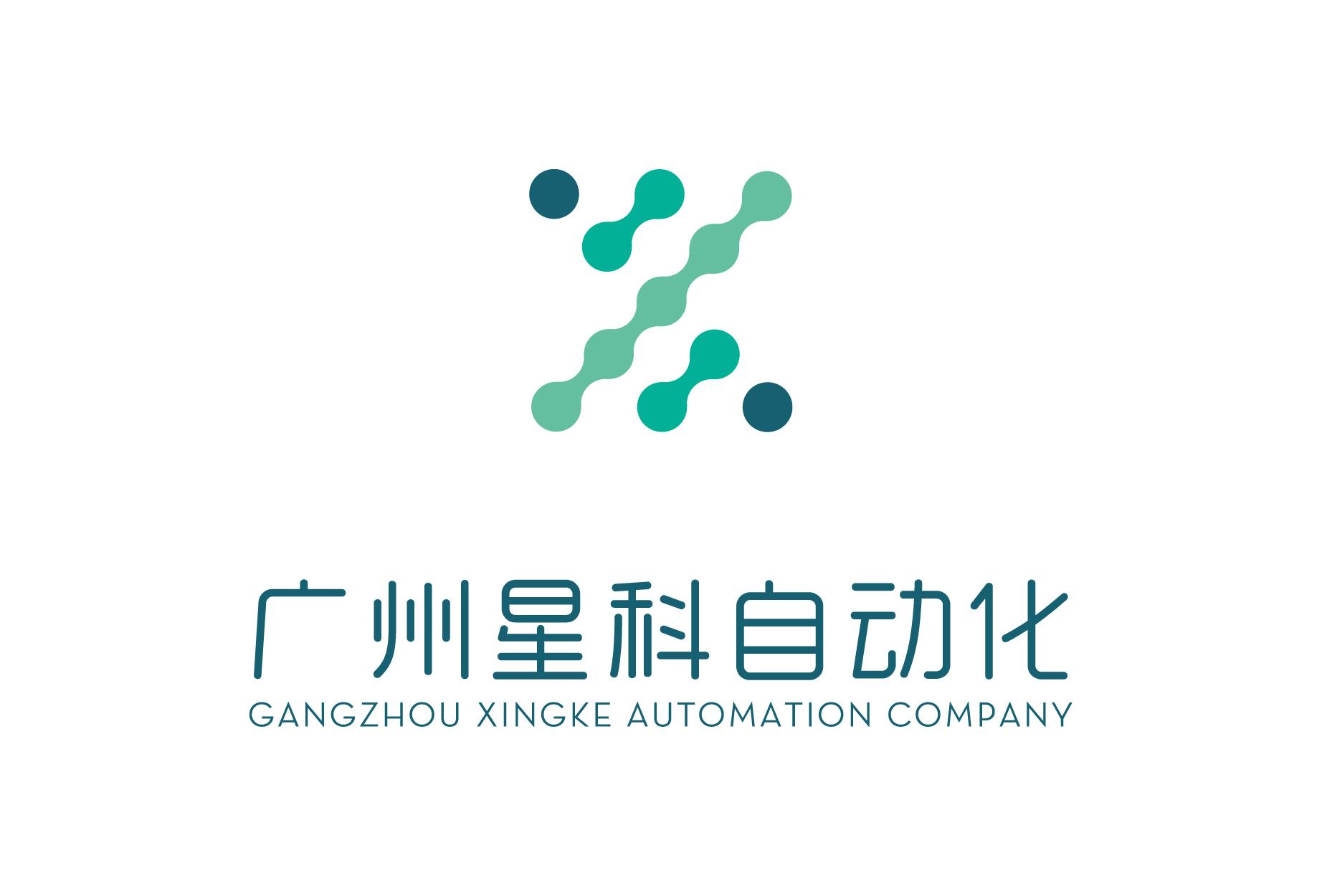 广州星科自动化设备有限公司