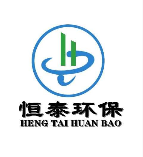 潍坊恒泰环保工程有限公司