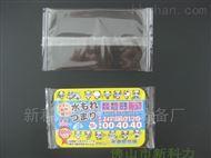 KL-250x美容膜包装机---自动卡片发卡套袋机