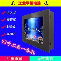 东凌工控12.1寸工业平板电脑无风扇