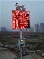 扬尘在线监测系统 扬尘监测平台