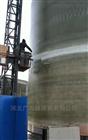 大型玻璃钢容器储罐现场缠绕