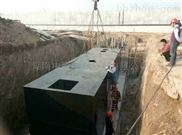地埋式污水處理一體化設備