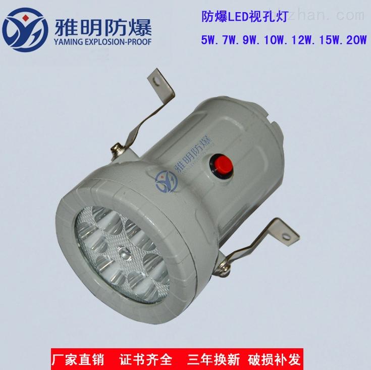 反应釜防爆LED视孔灯7W.10W带开关