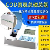 水質cod氨氮總磷總氮檢測儀污水測定分析儀