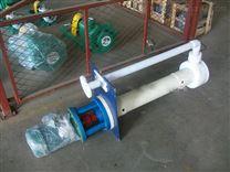 耐酸碱氟塑料液下泵