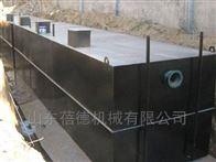 BD生活污水处理成套设备