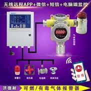 化工廠車間乙醇濃度報警器,氣體探測器探頭