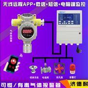 化工厂厂房磷化氢气体报警器,可燃气体探测器