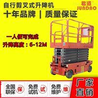 自行剪叉式液压高空作业平台工作高度达12米