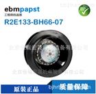 海量庫存ebm離心風機R2E133-BH66-07