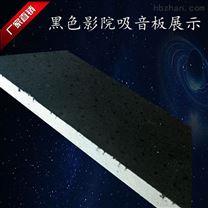 北京电影院天花黑色矿棉吸音板制造商欢迎你