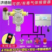 工业罐区二氧化硫泄漏报警器,可燃气体探测器