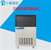 ZX-150X浙江知信儀器雪花製冰機 碎冰機
