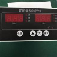 HK-04T智能振動監測儀