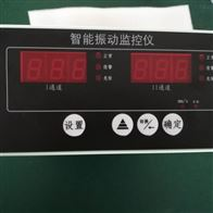 HK-04T智能振动监测仪