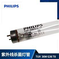 飞利浦紫外线TUV 36W UVC无影消毒杀菌灯管