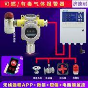 防爆型氧气泄漏报警器,可燃性气体报警器
