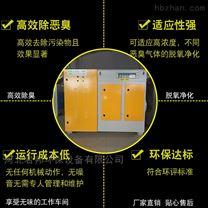 光氧废气净化是什么_光氧除尘器生产厂家