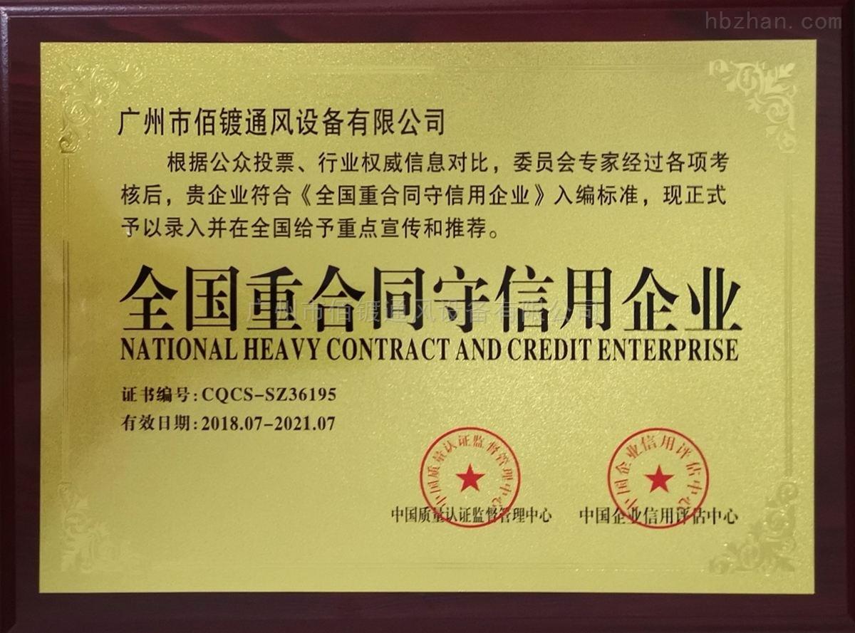 全国重合同守信用企业证书