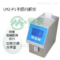 LM-P1 60SEC/40SEC牛奶检测仪