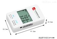 無線wifi高精度溫濕度儀表德明電子