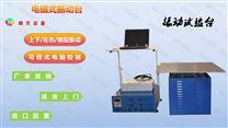 六度空間一體電磁式振動台 廠家直銷價格