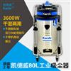 DL3078B沈陽凱德威工業吸塵器廠家批發
