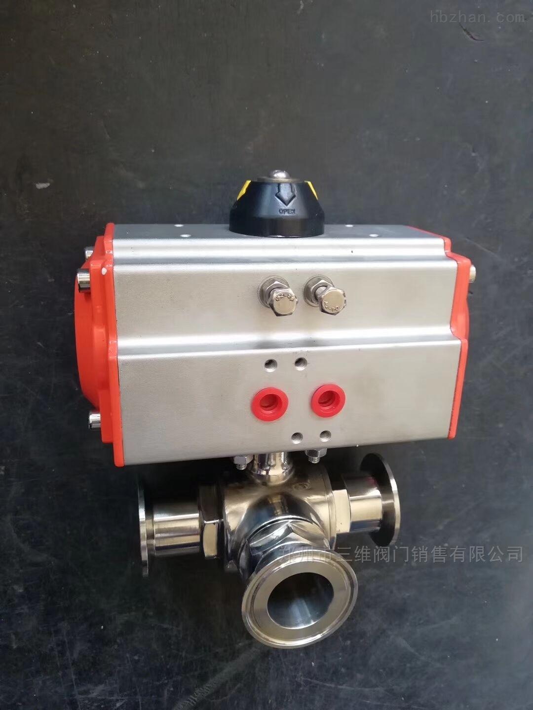 氣動衛生級三通球閥