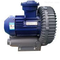 调速防爆风机 变频旋涡气泵 防爆高压风机