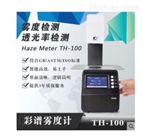 彩谱TH-100 雾度计\透光率雾度测定仪
