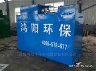 WSZ-10小型醫院污水處理一體機