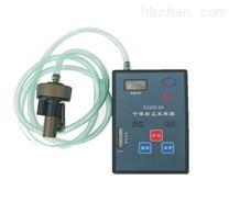 CCZG-2A個體粉塵采樣器