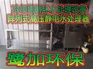 阵列式高压静电水处理器