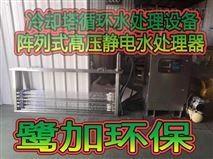 陣列式高壓靜電水處理器