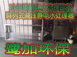 LJEP-GYJD阵列式高压静电水处理器