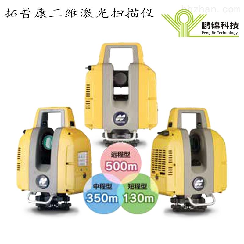 拓普康激光三維掃描儀GLS-2000