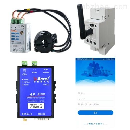 金华环保用电/治污设备智能监管系统厂家