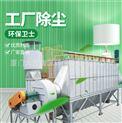 厦门供应塑料厂脉冲除尘装置布袋式除尘器