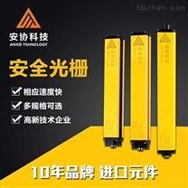 紅外線傳感器自動化衝壓betway必威手機版官網HA四級保護光柵